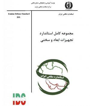 مجموعه کامل استاندارد فارسی کالیبراسیون تجهیزات ابعاد و سختی سنجی
