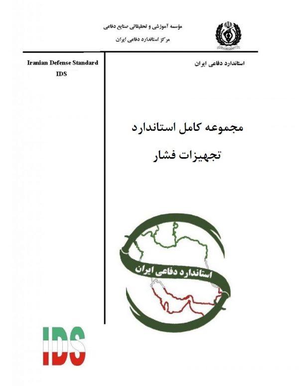 استاندارد فارسی کالیبراسیون فشار
