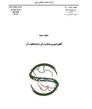 استاندارد کالیبراسیون وزنه ها به فارسی و براورد عدم قطعیت آن - استاندارد 0310