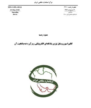 استاندارد کالیبراسیون وسایل توزین یک کفه ای الکترونیکی به فارسی و براورد عدم قطعیت آن - استاندارد 0311