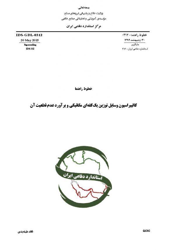 استاندارد کالیبراسیون وسایل توزین یک کفه ای مکانیکی به فارسی و براورد عدم قطعیت آن - استاندارد 0312