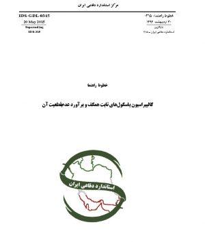 استاندارد کالیبراسیون باسکول های ثابت همکف به فارسی و براورد عدم قطعیت آن - استاندارد 0315