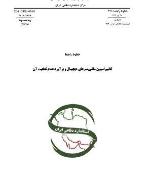 استاندارد کالیبراسیون مالتی مترهای دیجیتال به فارسی و براورد عدم قطعیت آن - استاندارد 0316