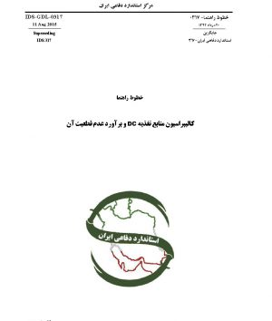 استاندارد کالیبراسیون منابع تغذیه DC به فارسی و براورد عدم قطعیت آن - استاندارد 0317