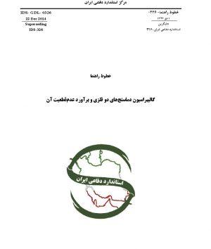 استاندارد کالیبراسیون دماسنج های دو فلزی به فارسی و براورد عدم قطعیت آن - استاندارد 0326