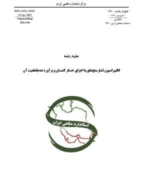 استاندارد کالیبراسیون فشارسنج های با اجزای حسگر کشسان به فارسی و براورد عدم قطعیت آن - استاندارد 340