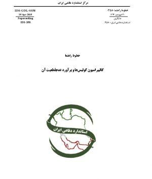 استاندارد کالیبراسیون کولیس ها و براورد عدم قطعیت آن به فارسی - استاندارد 0358