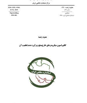استاندارد کالیبراسیون میکرومترهای خارج سنج و براورد عدم قطعیت آن به فارسی - استاندارد 0361