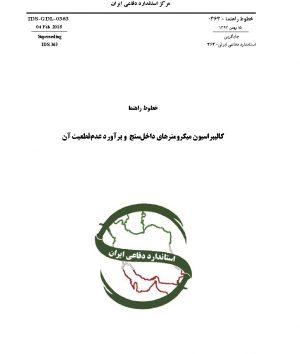 استاندارد کالیبراسیون میکرومترهای داخل سنج و براورد عدم قطعیت آن به فارسی - استاندارد 0363