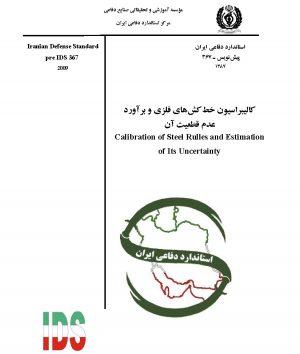 استاندارد کالیبراسیون خط کش های فلزی و براورد عدم قطعیت آن به فارسی - استاندارد 0367