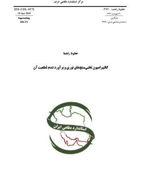 استاندارد کالیبراسیون تختی سنج های نوری به فارسی و براورد عدم قطعیت آن - استاندارد 0372