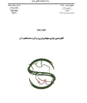 استاندارد کالیبراسیون توازی سنج های نوری به فارسی و براورد عدم قطعیت آن - استاندارد 0373