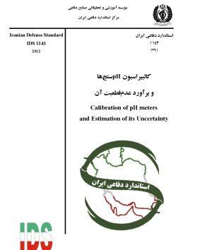 استاندارد کالیبراسیون PH سنج ها به فارسی و براورد عدم قطعیت آن - استاندارد 1143