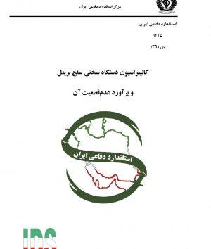 استاندارد کالیبراسیون دستگاه سختی سنج برینل و براورد عدم قطعیت آن به فارسی - استاندارد 1235
