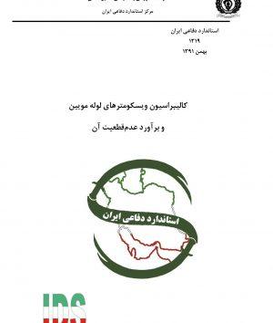 استاندارد کالیبراسیون ویسکومترهای لوله مویین به فارسی و براورد عدم قطعیت آن - استاندارد 1319