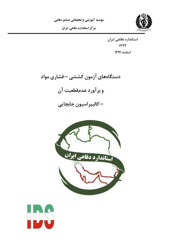 استاندارد کالیبراسیون آزمون کششی فشاری مواد کالیبراسیون جابجایی به فارسی و براورد عدم قطعیت آن - استاندارد 1322 بخش دوم