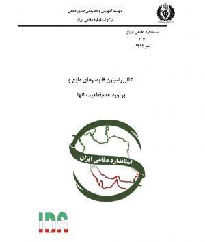 استاندارد کالیبراسیون فلومترهای مایع به فارسی و براورد عدم قطعیت آن - استاندارد 1360
