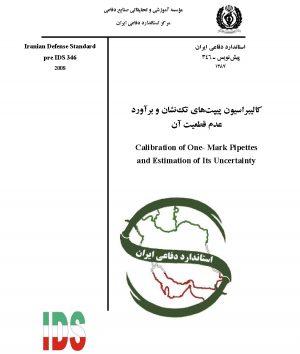استاندارد کالیبراسیون پیپت های تک نشان به فارسی و براورد عدم قطعیت آن - استاندارد 0346