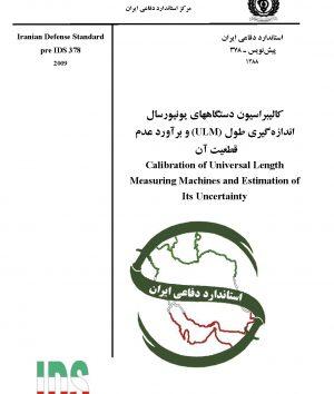 استاندارد کالیبراسیون دستگاه های یونیورسال اندازه گیری طول (ULM) و براورد عدم قطعیت آن به فارسی - استاندارد 0378