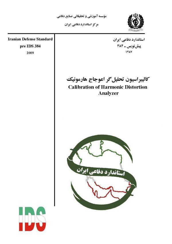استاندارد کالیبراسیون تحلیل گر اعوجاج هارمونیک و براورد عدم قطعیت آن - استاندارد 0384