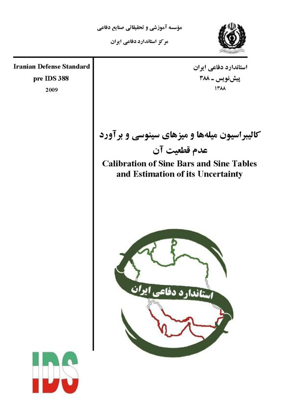 استاندارد کالیبراسیون میله ها و میزهای سینوسی و براورد عدم قطعیت آن به فارسی - استاندارد 0388