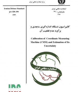 استاندارد کالیبراسیون دستگاه اندازه گیری سه بعدی و براورد عدم قطعیت آن به فارسی - استاندارد 0390