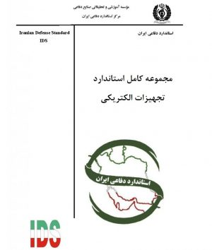 مجموعه کامل استاندارد فارسی کالیبراسیون تجهیزات الکتریک