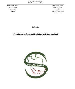 استاندارد کالیبراسیون وسایل توزین دو کفه ای مکانیکی به فارسی و براورد عدم قطعیت آن - استاندارد 0313