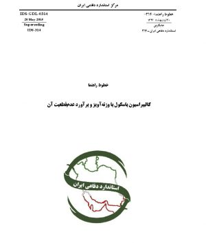 استاندارد کالیبراسیون باسکول با وزنه آویز به فارسی و براورد عدم قطعیت آن - استاندارد 0314