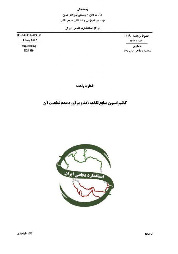 استاندارد کالیبراسیون منابع تغذیه AC به فارسی و براورد عدم قطعیت آن - استاندارد 0319
