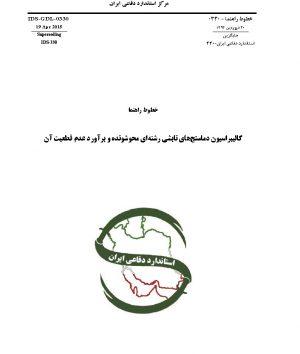 استاندارد کالیبراسیون دماسنج های تابشی رشته ای محو شونده به فارسی و براورد عدم قطعیت آن - استاندارد 0330