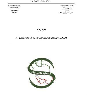 استاندارد کالیبراسیون کوره ها و حمام های کالیبراتور به فارسی و براورد عدم قطعیت آن - استاندارد 0332