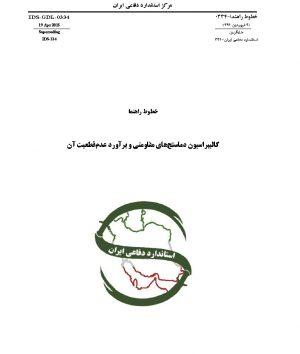 استاندارد کالیبراسیون دماسنج های مقاومتی به فارسی و براورد عدم قطعیت آن - استاندارد 0334