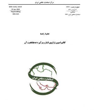 استاندارد کالیبراسیون ترازوی فشار به فارسی و براورد عدم قطعیت آن - استاندارد 0343