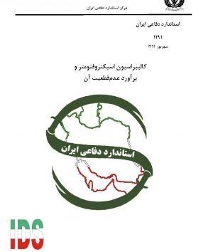 استاندارد کالیبراسیون اسپکتروفتومتر به فارسی و براورد عدم قطعیت آن - استاندارد 1191