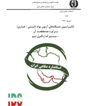 استاندارد کالیبراسیون آزمون کششی فشاری مواد سیستم اندازه گیری نیرو به فارسی و براورد عدم قطعیت آن - استاندارد 1192 بخش اول