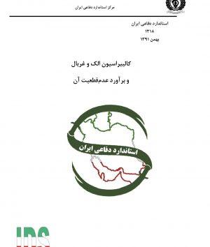 استاندارد کالیبراسیون الک و غربال و براورد عدم قطعیت آن به فارسی - استاندارد 1318