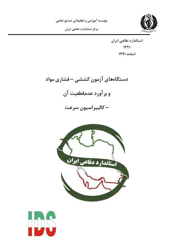 استاندارد کالیبراسیون آزمون کششی فشاری مواد کالیبراسیون سرعت به فارسی و براورد عدم قطعیت آن - استاندارد 1321 بخش سوم