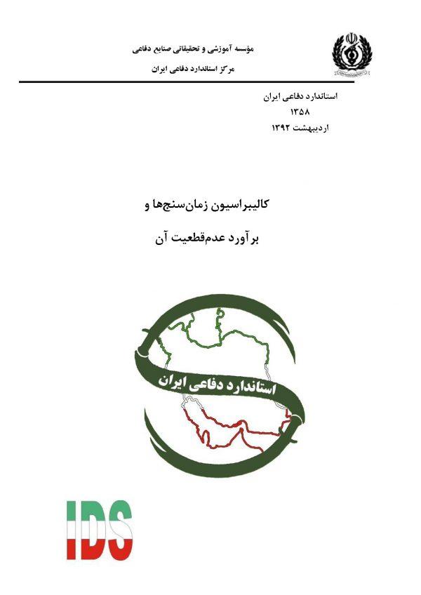 استاندارد کالیبراسیون زمان سنج ها به فارسی و براورد عدم قطعیت آن - استاندارد 1358