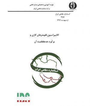 استاندارد کالیبراسیون فلومترهای گازی به فارسی و براورد عدم قطعیت آن - استاندارد 1359
