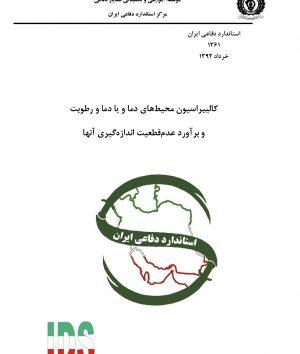 استاندارد کالیبراسیون محیط های دما و یا دما و رطوبت به فارسی و براورد عدم قطعیت آن - استاندارد 1361