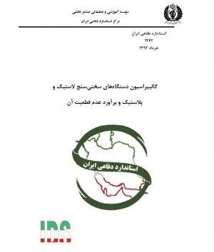 استاندارد کالیبراسیون دستگاه های سختی سنج لاستیک و پلاستیک و براورد عدم قطعیت آن به فارسی - استاندارد 1362