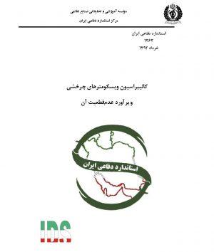استاندارد کالیبراسیون ویسکومترهای چرخشی به فارسی و براورد عدم قطعیت آن - استاندارد 1363