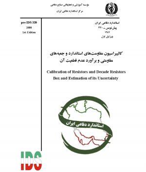 استاندارد کالیبراسیون مقاومت های استاندارد و جعبه های مقاومتی به فارسی و براورد عدم قطعیت آن - استاندارد 0320