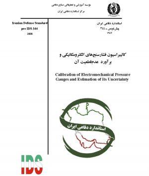 استاندارد کالیبراسیون فشارسنج های الکترومکانیکی به فارسی و براورد عدم قطعیت آن - استاندارد0344
