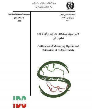استاندارد کالیبراسیون پیپت های مدرج به فارسی و براورد عدم قطعیت آن - استاندارد 0345