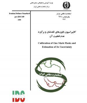 استاندارد کالیبراسیون بالون های تک نشان به فارسی و براورد عدم قطعیت آن - استاندارد 0349