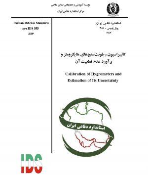 استاندارد کالیبراسیون رطوبت سنج های هایگرومتر به فارسی و براورد عدم قطعیت آن - استاندارد 0355