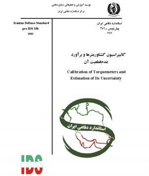 استاندارد کالیبراسیون گشتاور متر ها به فارسی و براورد عدم قطعیت آن - استاندارد 0356