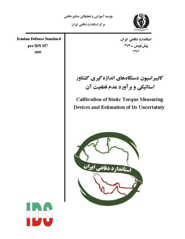 استاندارد کالیبراسیون دستگاه های اندازه گیری گشتاور استاتیکی به فارسی و براورد عدم قطعیت آن - استاندارد 0357